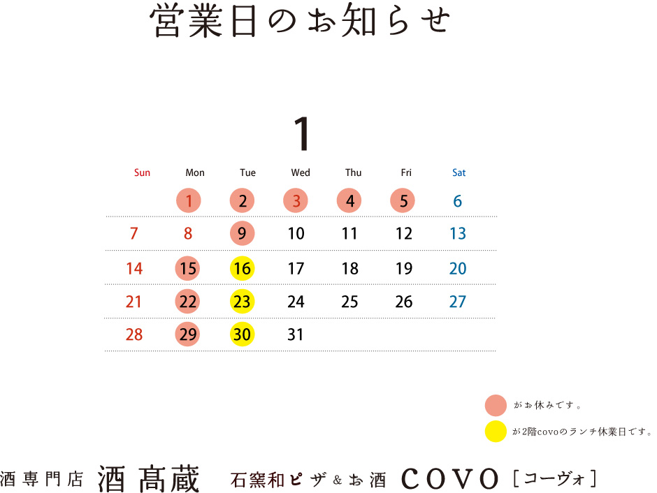 営業日ブログ用2018-001