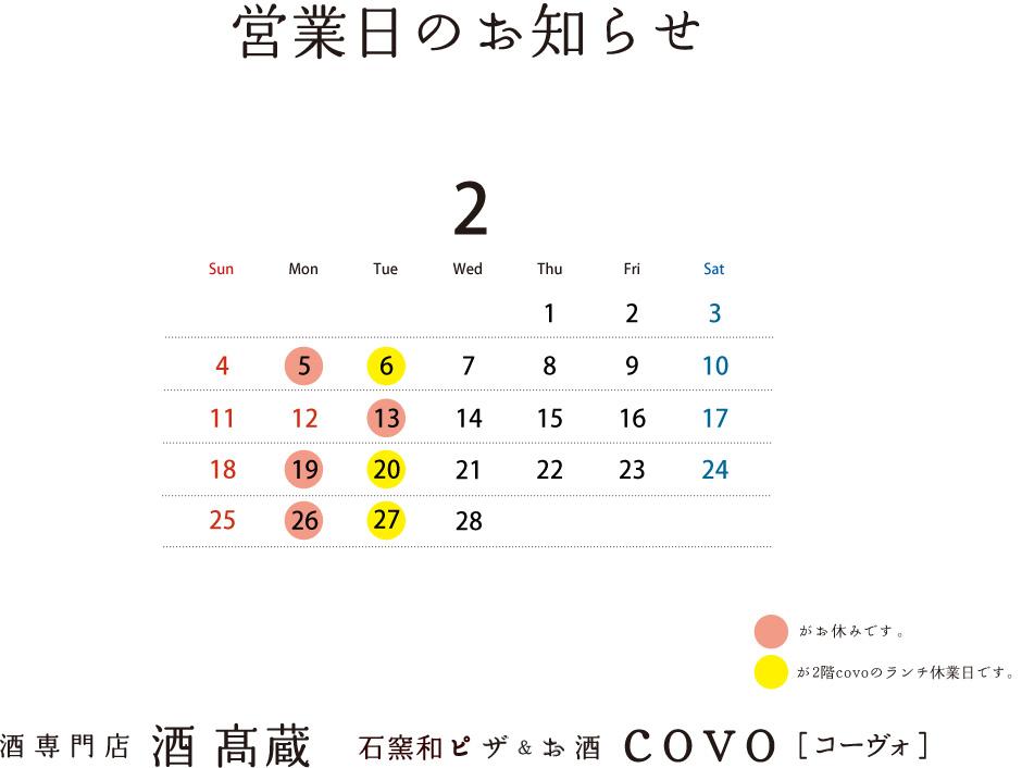 営業日ブログ用2018-02