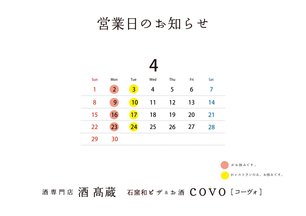 営業日2018-04