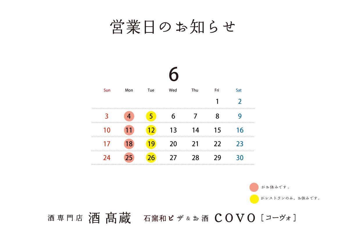営業日ブログ用2018-06