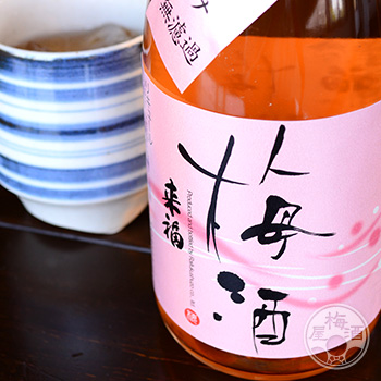 米のうま味と梅果実の酸味と。