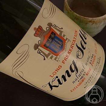 白の一升瓶のワインもエエんちゃう。