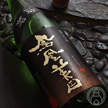 人生に大切なものを考えさせてくれる酒。